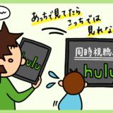 hulu同時視聴ができる??