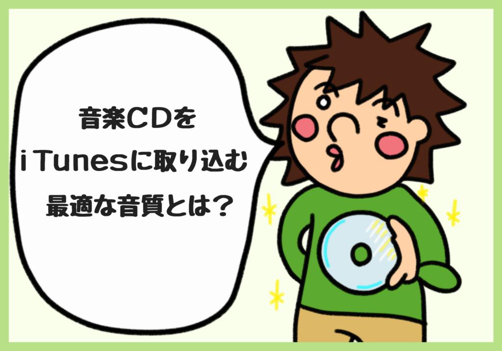 音楽CDをiTunesに取り込む最適な音質