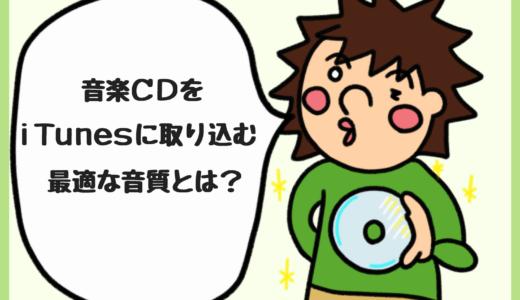 音楽CDをiTunesに取り込む際のファイル形式に悩む。高音質保存する為のインポート設定について。