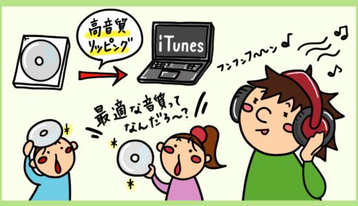 音楽CDを高音質でiTunes取り込み。PC音源管理に最適な読み込み設定。