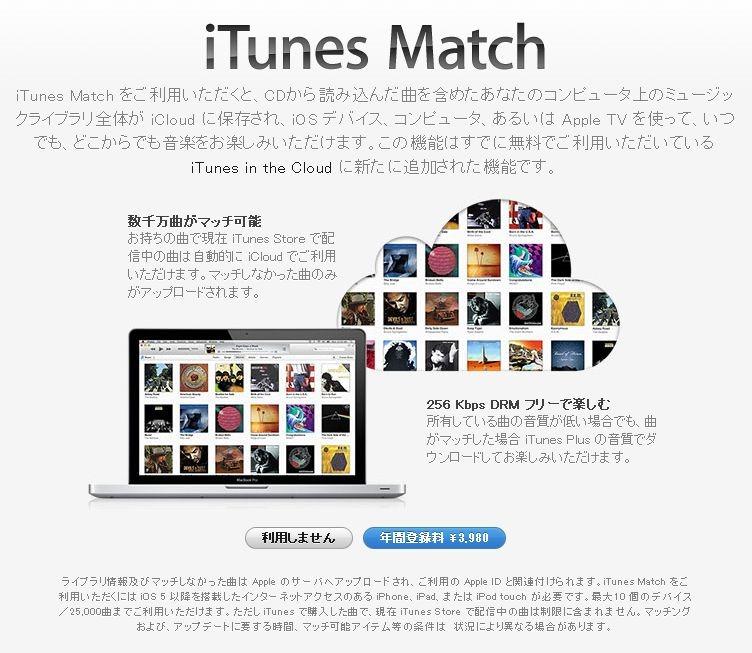 レンタルCDとiTunes Matchで、合法的に音楽ダウンロードし放題にする方法。