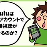 huluアカウント同時視聴できるか