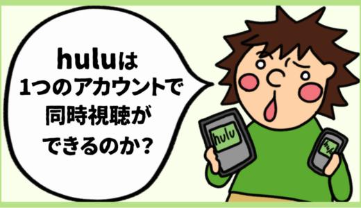 Huluは一つのアカウントで同時視聴できるのか?複数端末と家族間での利用について。