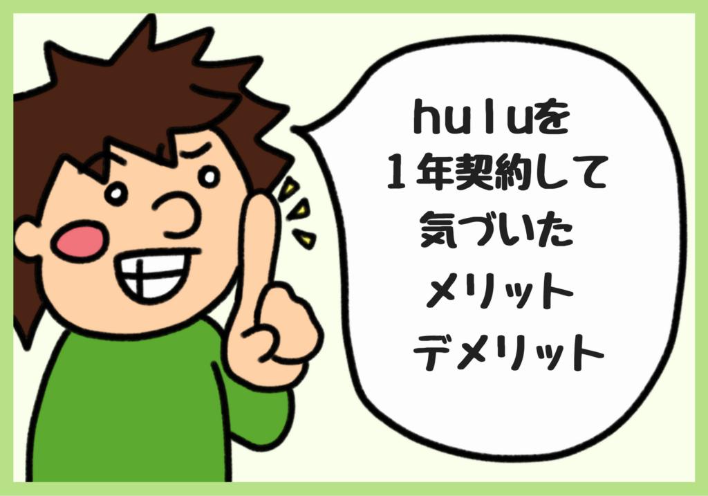 huluメリット・デメリット