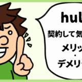 huluメリットデメリット