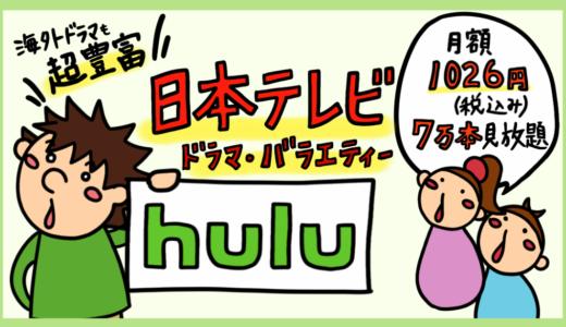 Huluを契約して気づいたメリット、デメリット