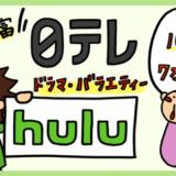 huluのメリットデメリット