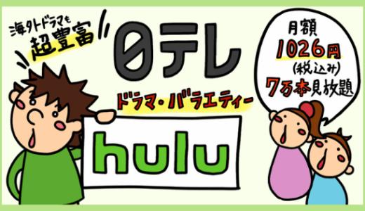 Huluを契約して気づいたメリット・デメリット