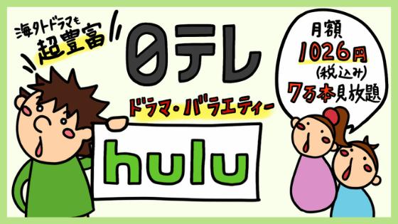 Huluのオススメポイント