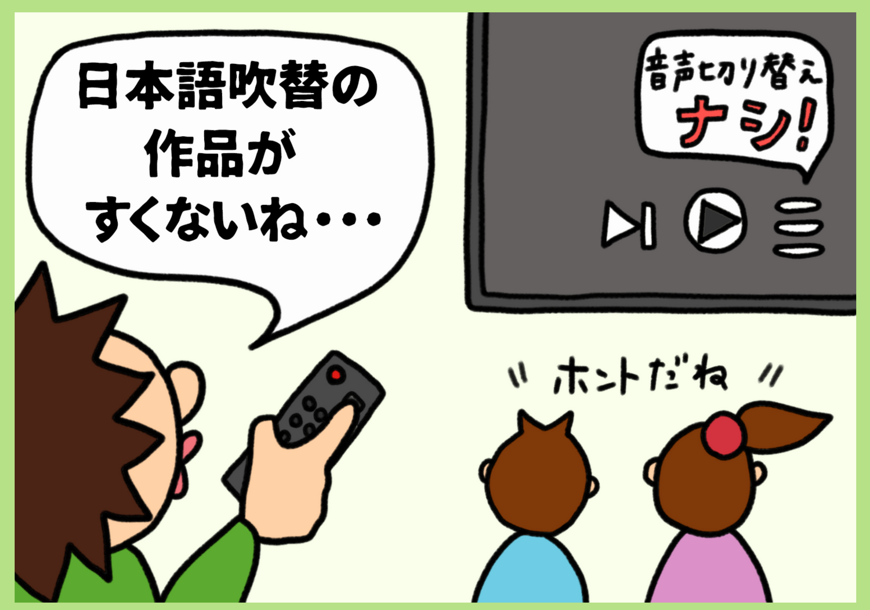 日本語吹替えの作品が少ない