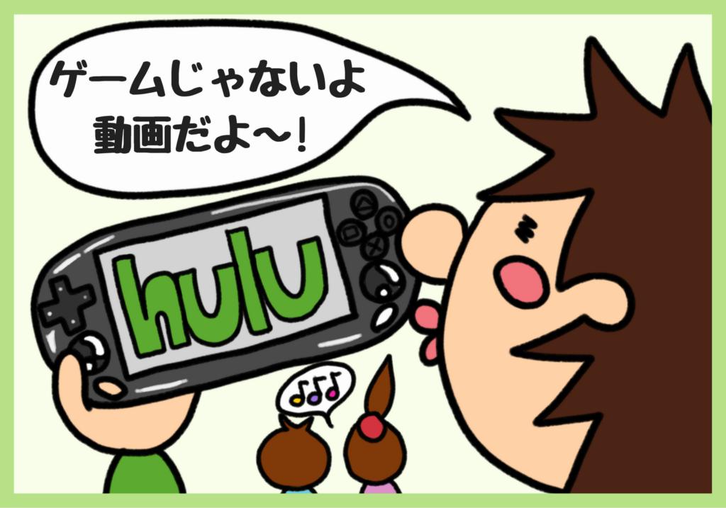Huluゲーム機視聴可能