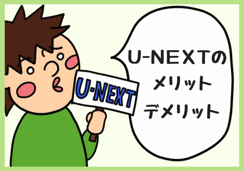 U-NEXTのメリットデメリット
