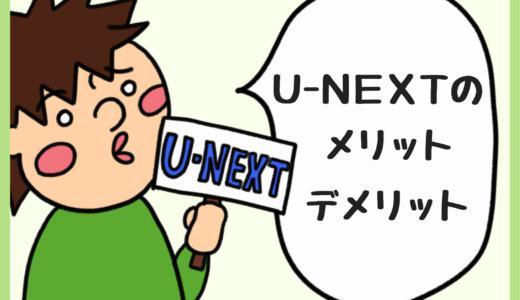 U-NEXT(ユーネクスト)を使い続けて気づいたメリット・デメリット。