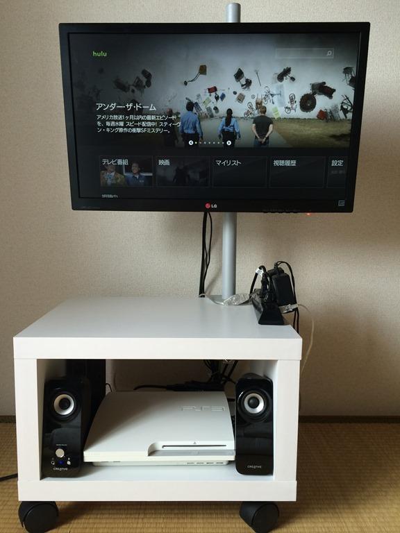 液晶ディスプレイとプレステ3(PS3)でHuluを視聴する。