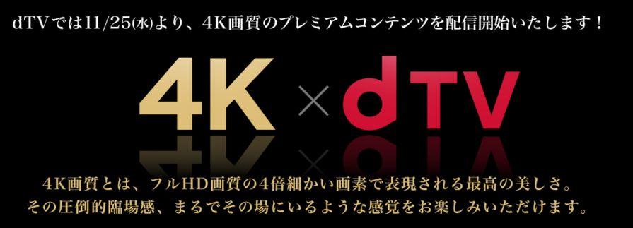 dTV 4K対応開始