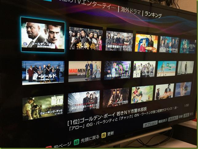 U-NEXTを大画面に出力したいなら、対応テレビで見るのが快適でストレスも無い。