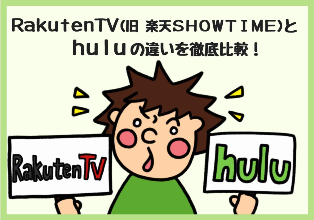 rakutenTVとhuluの違い徹底比較
