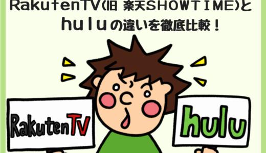 Rakuten TV(旧 楽天SHOWTIME)とHuluの違いを徹底比較。メリット・デメリット。