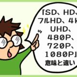 SD HD フルHDの違い