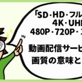 SD,HD画質の違い