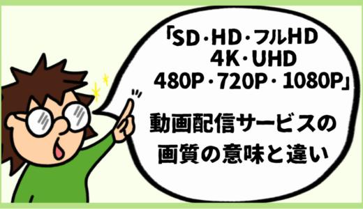 動画配信サービスの画質「SD、HD、フルHD、4K UHD、480p、720p、1080p」の意味と違い。