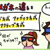 3Dメガネの種類と違い