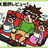 4DX酷評レビュー