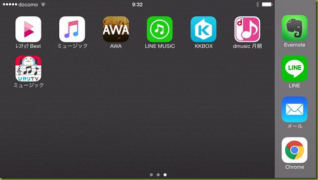 音楽聴き放題アプリ!Apple Music、LINE MUSIC、AWA、定額制音楽配信サービスの比較まとめ。