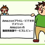 Amazonプライム・ビデオデメリット