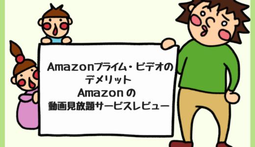 Amazonプライム・ビデオのデメリット。Amazonの動画見放題サービスレビュー。