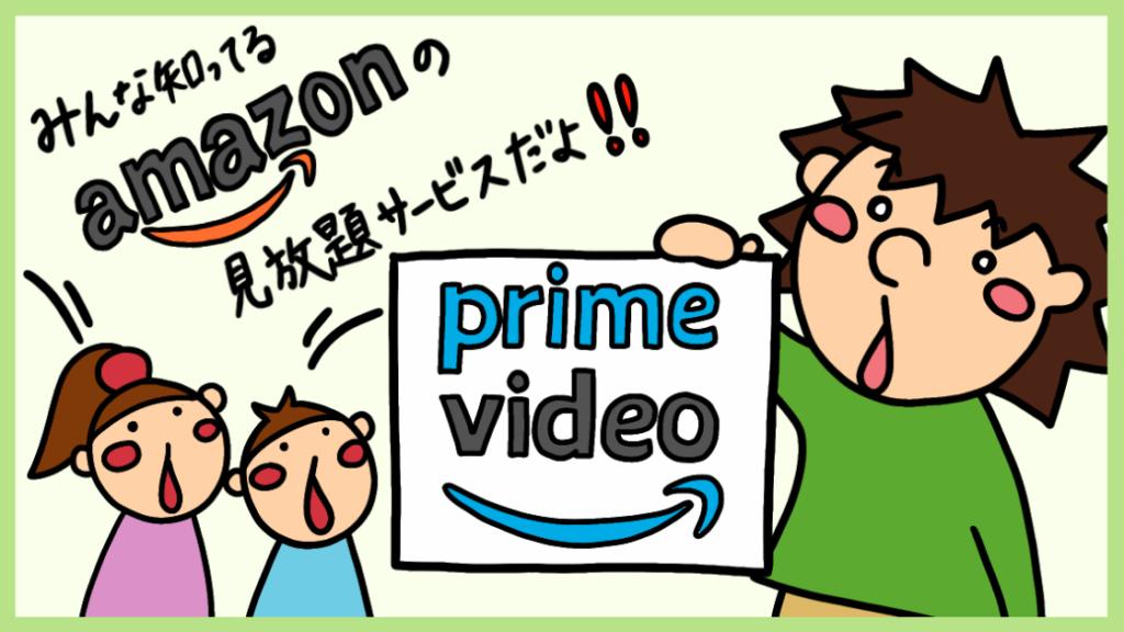 アマゾンプライムビデオのメリット・デメリット