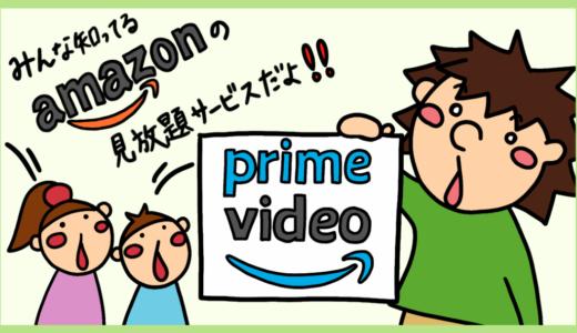 Amazonユーザーの私が感じるAmazonプライム・ビデオのメリット・デメリット。