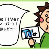 TVer酷評レビュー