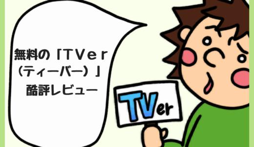 無料の「TVer(ティーバー)」酷評レビュー。使って気付いたデメリット。