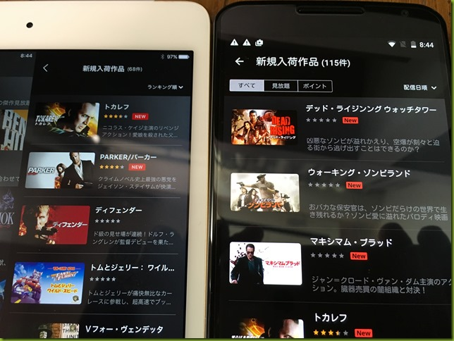 2015年10月U-NEXTが大幅リニューアル。アプリの操作性も画質も音質も改善!