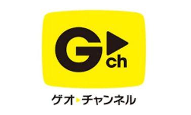 ゲオチャンネル