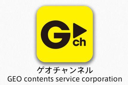 アプリ ゲオチャンネル