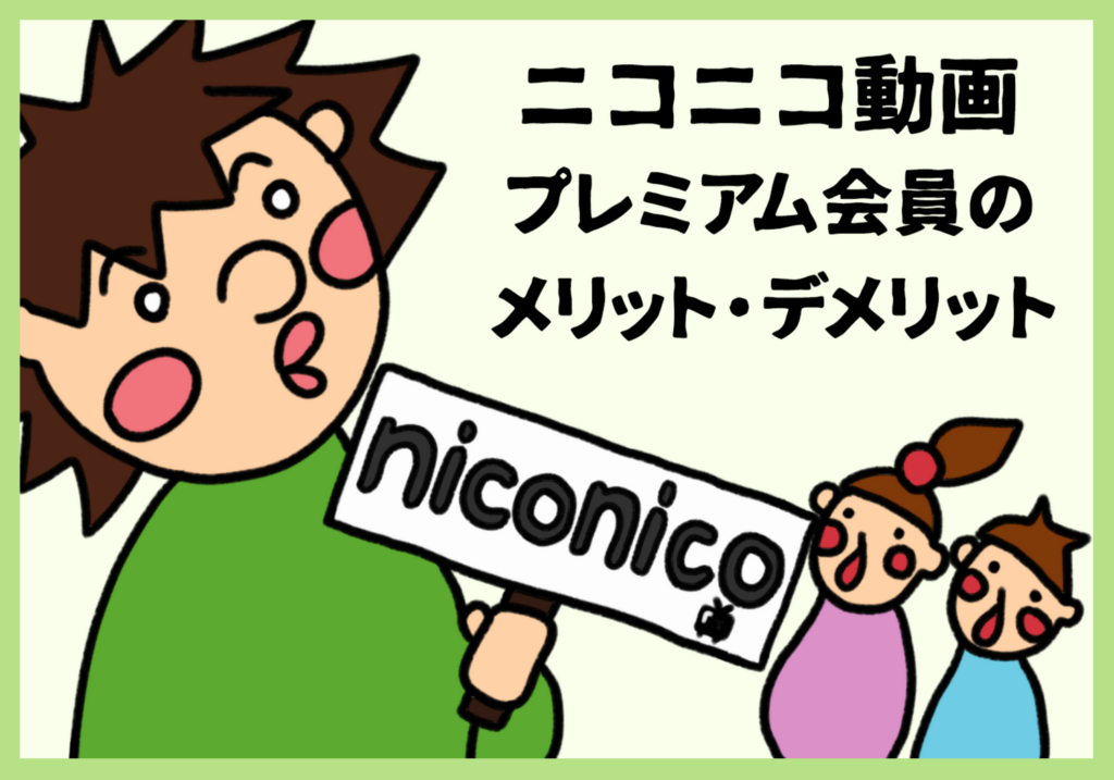 nikoniko動画プレミアム会員