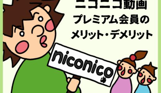 ニコニコ動画プレミアム会員のメリット・デメリット。無料アカウントとの違い。