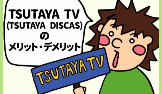 TSUTAYA TV動画見放題のメリット・デメリット。TSUTAYAプレミアムとの違い。