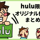 huluオリジナル作品まとめ