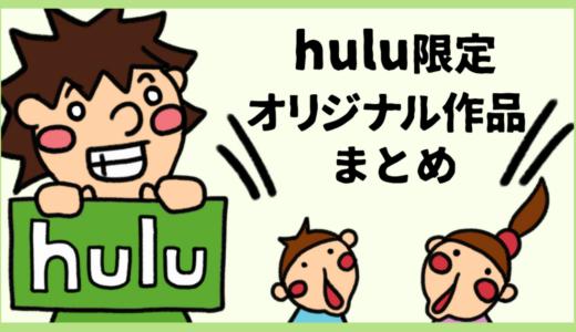 Hulu限定オリジナル作品まとめ。HuluプレミアとHulu独占コンテンツ。