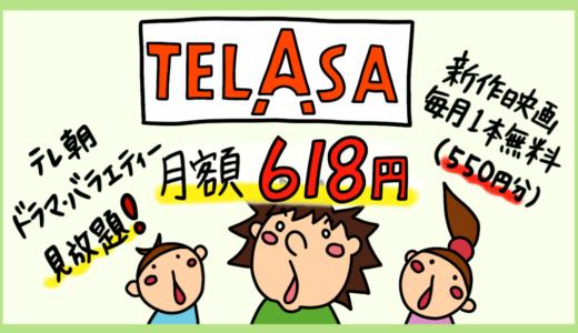 ビデオパスがリニューアル!TELASA(テラサ)のメリット・デメリット