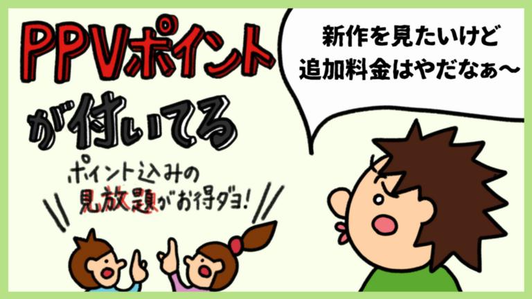 新作レンタル動画配信