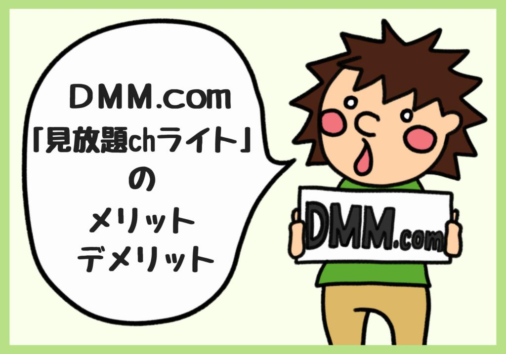 DMM.com「見放題chライト」のメリットデメリット