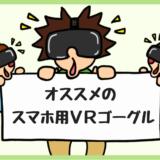 オススメのスマホ用VRゴーグル