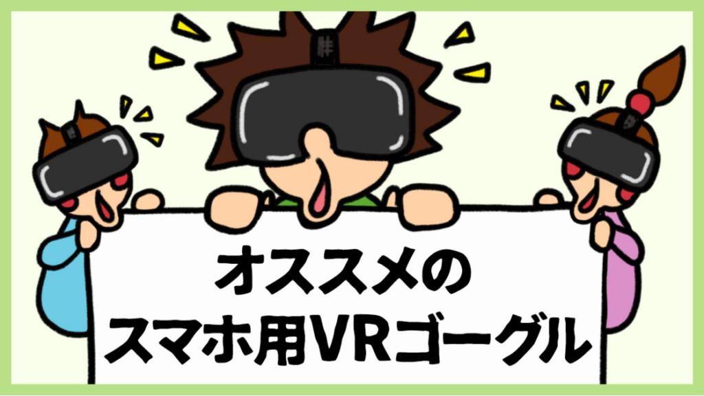 オススメスマホ用VRゴーグル