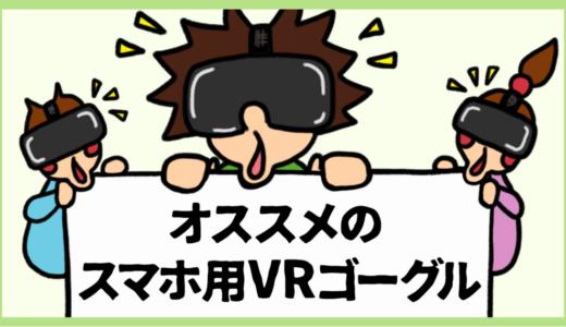 オススメのスマホ用VRゴーグル。違いが分からないから比較してみた。