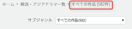U-NEXT韓流ドラマ数