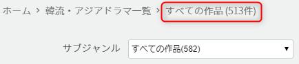 U-NEXT韓流ドラマ見放題数